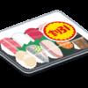 スーパー寿司パック